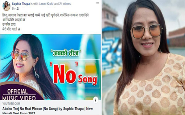 Threat of attack on singer Thapa